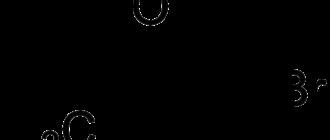 Бромацетон