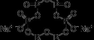 Гексафосфат натрия