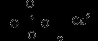 Дигидроортофосфат кальция