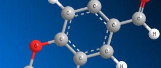 Анисовый альдегид