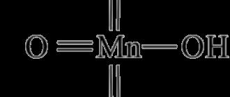 Марганцовая кислота