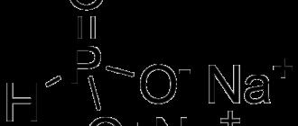Фосфит натрия