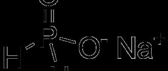 Гипофосфит натрия