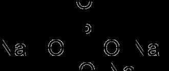 Ортофосфат натрия